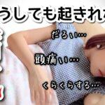 【朝起きれない病気】サボりだと間違われるけど本当は病気かも?【起立性調節障害】