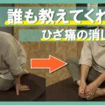 誰も教えてくれない、最新のひざ痛の改善法