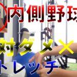 【野球肘 ストレッチ 治し方】肘の内側がいた時は指ストレッチ【尼崎市 スポーツ障害】