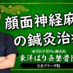 顔面神経麻痺における鍼灸治療について【横浜市青葉区 たまプラーザの鍼灸院】