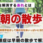 秋の不眠症は早朝の散歩で解消!/ウェザーニュース