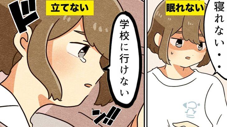 【漫画】起立性調節障害になるとどんな生活になるのか?【マンガ動画】