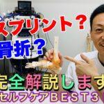 【シンスプリント】の治し方、マッサージ方法!