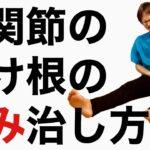 【変形性股関節症】股関節の付け根の痛みの治し方!開脚が引っかかる方にも効くよ