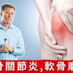 膝骨關節炎,膝蓋痛治療與斷食消炎