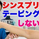 【シンスプリント】テーピング方法!痛みやわらげ、土踏まずを作り、足首を安定させます!