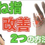 【ばね指】改善させる2つの方法!施術のメソッド応用!