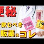 【2020-2021年】最初に飲むべき便秘の市販薬はコレ!消化器内科医が分かりやすく解説