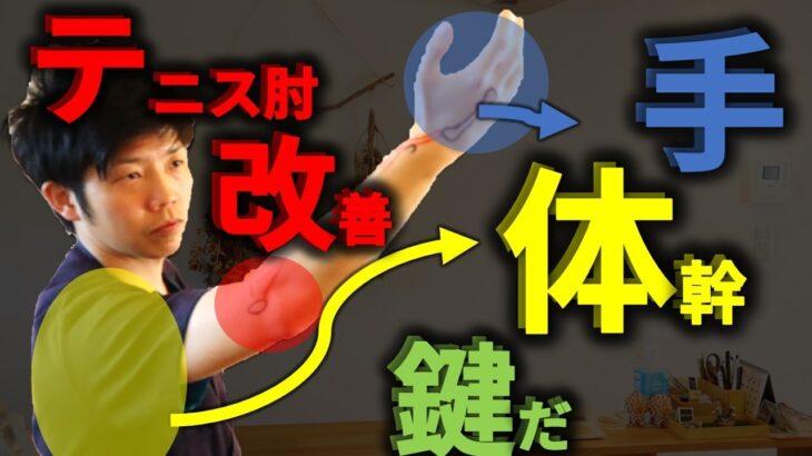日常生活で発生したテニス肘の治し方【テニス肘上腕骨外側上顆炎#3】