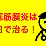 【9割が知らない】足底筋膜炎の治療期間は〇日だけ!