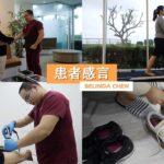 扁平足与长短腿的解决方案《特制鞋垫》Belinda Chen 去看足科医生 (belindachen0229)
