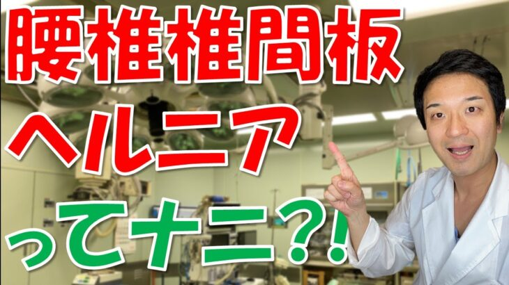 【腰椎椎間板ヘルニアの症状】Dr.近藤祐一のせきつい教室 Part 1│はちや整形外科病院youtubeチャンネル