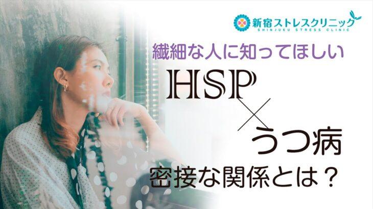 「HSP×うつ病」密接な関係とは?by新宿ストレスクリニック