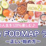 ステップ1、2って何?過敏性腸症候群でお悩みの方へ 今後の人生を変えるLow FODMAP食ライフの正しい始め方(オーストラリア薬剤師 マギー)