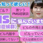 【前編】PMS(月経前症候群)に悩んでいませんか?