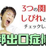 胸郭出口の解剖がフィジカル!:頸・肩・頚椎(Part.5)