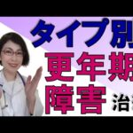 タイプ別 更年期障害の症状と対処法 ~女性ホルモン補充療法(HRT)~
