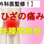 【整形外科医監修!】そのひざの痛み、変形性膝関節症?
