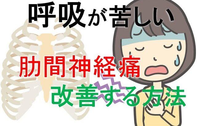 肋間神経痛で深呼吸も辛い。改善する為の方法|兵庫県西宮市ひこばえ整骨院