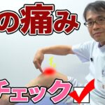 【現役医師が教える】膝が痛い原因のセルフチェック方法!