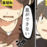 【漫画】パニック障害になるとどんな生活になるのか?/パニック症候群【マンガ動画】