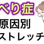 【腰椎すべり症】原因別ストレッチ
