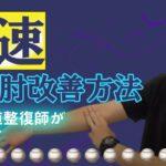 【野球肘 ストレッチ】成長期の野球肘にストレッチは逆効果!?柔道整復師が教える野球肘を最速で治す方法