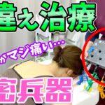 【寝違えた首を治す方法】鍼灸院のオーソドックスな寝違えた首を治す方法をご紹介!寝違えたばかりの首でも即日でほとんど改善させることが可能です
