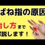 【ばね指とは?】その原因と治し方について