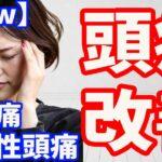 【New】朝からツライ緊張性頭痛、片頭痛を頭蓋骨のこのポイントを刺激して解消。【大分市 腰痛治療家 GENRYU ( 安部元隆 )】