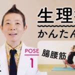 【大正健康ナビ】生理痛をケアするかんたんヨガ POSE1「腸腰筋のポーズ」