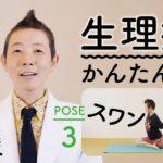 【大正健康ナビ】生理痛をケアするかんたんヨガ POSE3「スワンのポーズ」