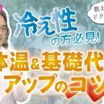 冷え性の方、必見!体温&基礎代謝アップのコツ!【西脇先生にQ&A!】