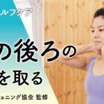 【大正健康ナビ】頭痛のセルフケア STEP1「首の後ろのコリを取る運動」
