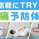 気軽にTRY! 腰痛予防体操
