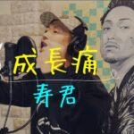 成長痛 – 寿君 (YouTube Ver)
