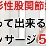 【注目】変形性股関節症に効果のあるマッサージ5選