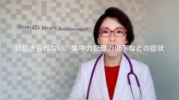 記憶力の低下は更年期障害? ~実際に更年期障害と闘った女医のお話~