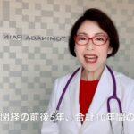 更年期障害に女性ホルモン補充療法(HRT)を ~HRT実践中 女医のお話~