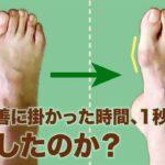 【専門家が教える】外反母趾改善にテーピング等必要無し!米国足病医学ベースの新手法とは