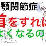 顎関節症で首が痛い。痛みと音を改善する為の方法 兵庫県西宮ひこばえ整骨院
