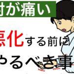テニス肘、ゴルフ肘。悪化させない為におこな3つの事 兵庫県西宮市ひこばえ整骨院