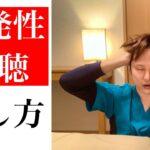 【突発性難聴】頭痛、耳鳴り、めまいに効くマッサージ 治し方!
