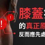 膝蓋痛的真正原因? 膝蓋痛反而應該優先處理…| 最完整的膝蓋評估放鬆與矯正 | 阿舟物理治療師