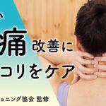 【大正健康ナビ】頭痛のセルフケア