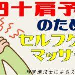 スポット体操vol.27(四十肩予防のセルフマッサージ)