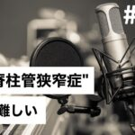 """腰部脊柱管狭窄症""の病態【#111】"
