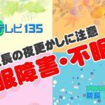 健康テレビ135#30_睡眠障害・不眠症