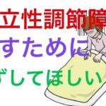 起立性調節障害を治すために必ずやってほしい2つの方法 兵庫県西宮ひこばえ整骨院