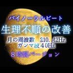 【睡眠用】バイノーラルビート 生理不順の改善 月の周波数 210.  42Hz  ガンマ波40Hz 8時間バージョン